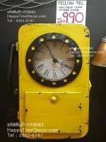 นาฬิกาวินเทจ ตู้โทรศัพท์เหลืองขึ้นสนิม