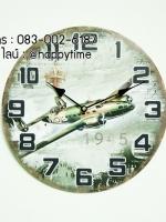 นาฬิกาติดผนัง ลายเครื่องบินรบ 1945