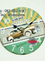 นาฬิกาติดผนัง Vintage รุ่นรถโบราณ Garage