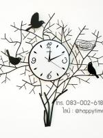 นาฬิกาติดผนัง รุ่นรังนก