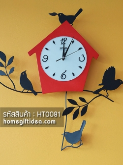 นาฬิกาแขวนขึ้นบ้านใหม่ รูปทรงบ้านนกสีแดง