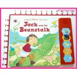 Jack and the Beanstalk - Ladybirds Noisy Fairytales