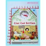 Cloc Cae Berllan : Usborne