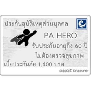 ประกันอุบัติเหตุ PA HERO แผน 3