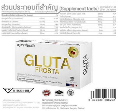 กลูต้าฟรอสต้า Gluta Frosta บำรุงผิวพรรณ