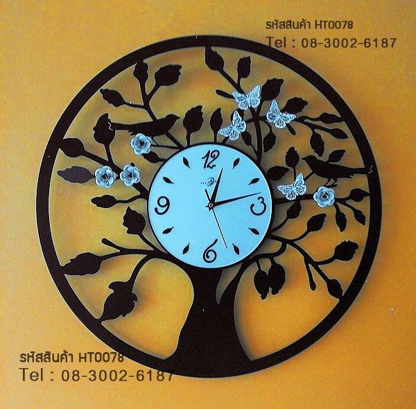 นาฬิกาติดผนังตกแต่งบ้าน รูปต้นไม้ ผีเสื้อ นก และดอกไม้