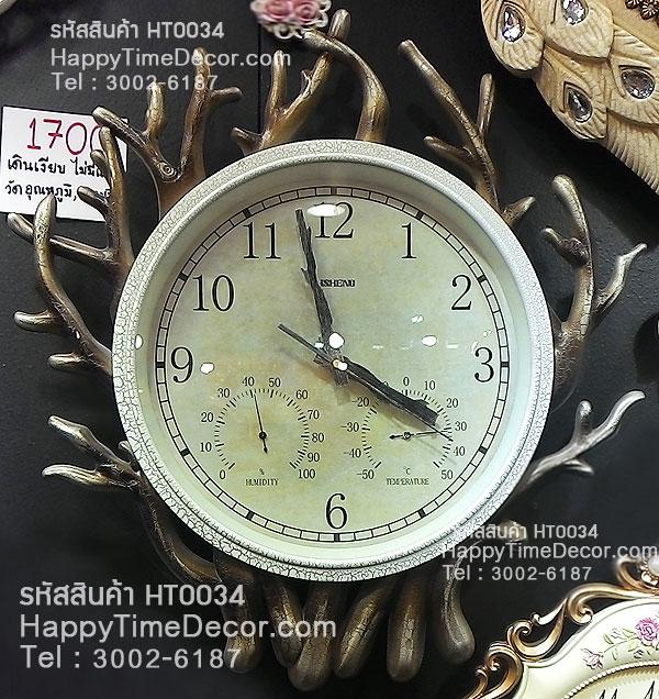 นาฬิกาติดผนัง ทรงเขากวาง สามารถวัดอุณหภูมิและความชื้นได้