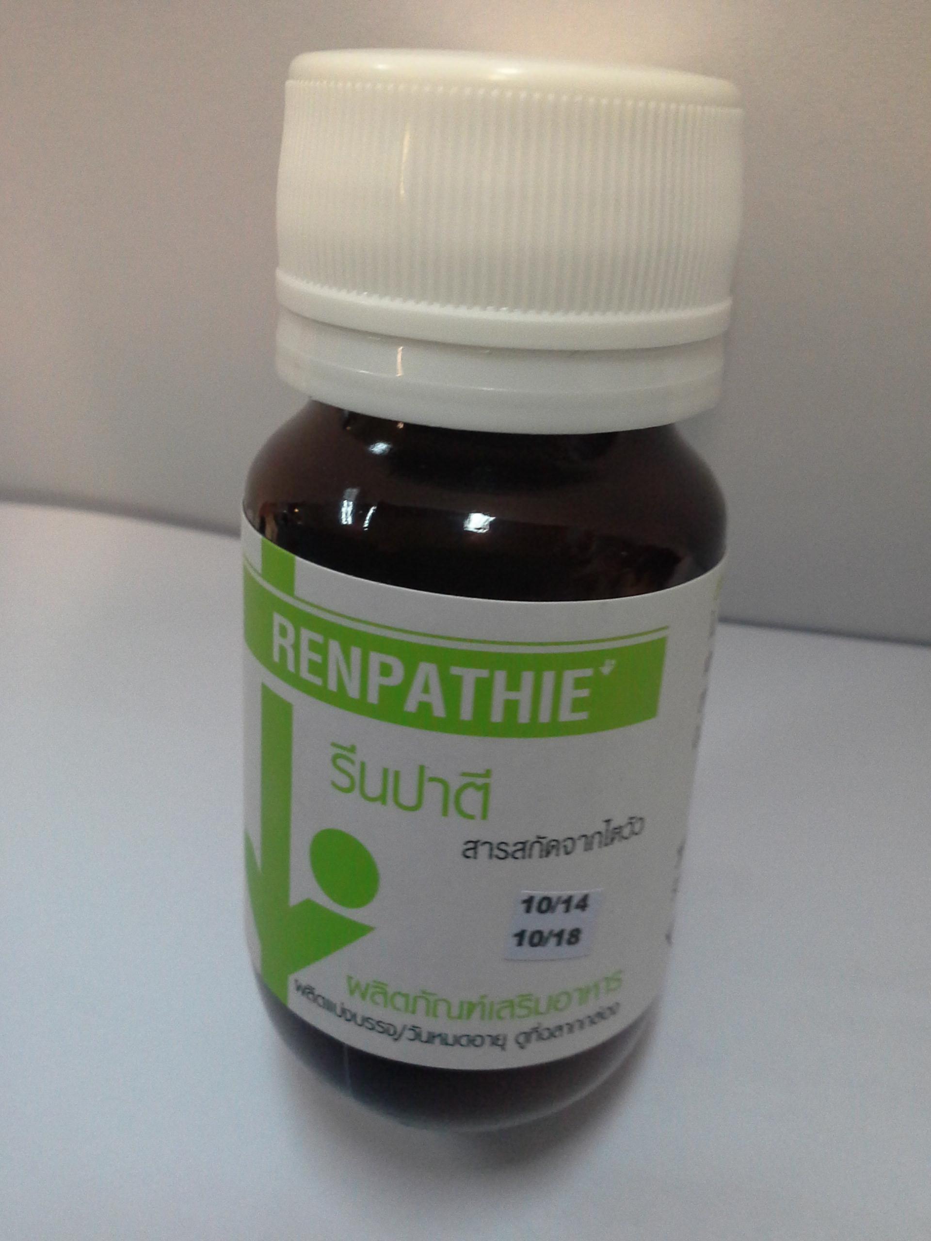 RENPATHIE (รีนปาตี) สารสกัดจากไตวัว