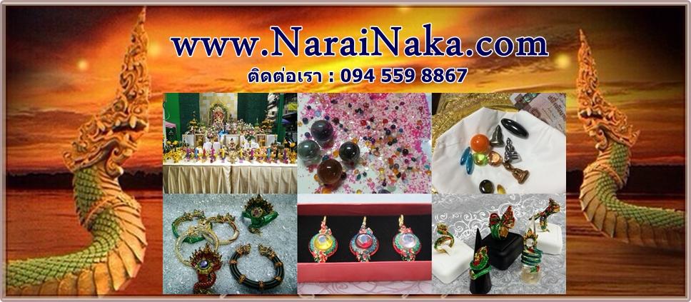 Narai Naka