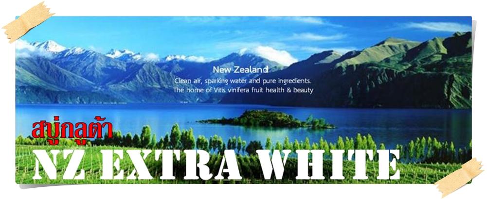 NZ EXTRA WHITE