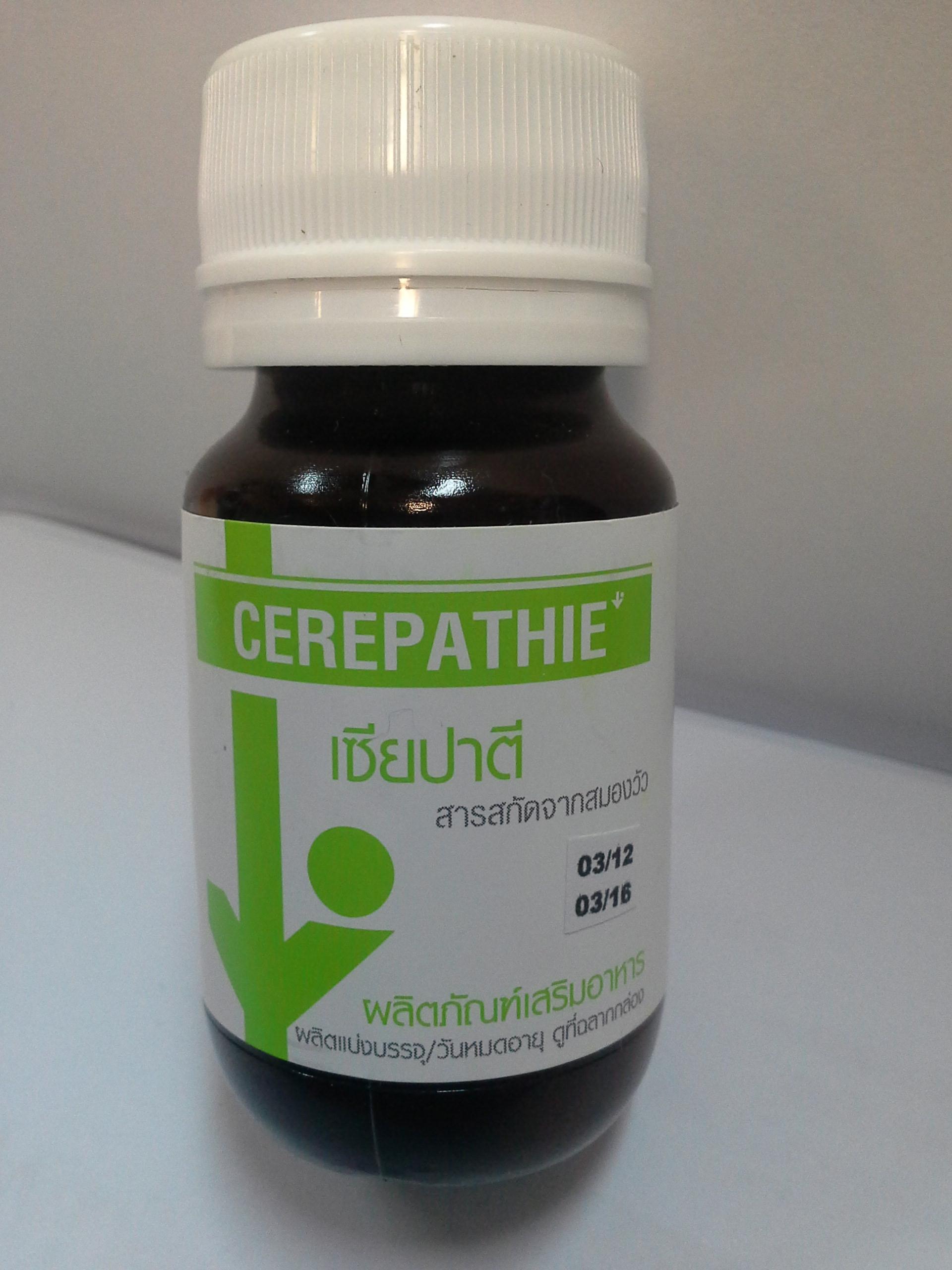 CEREPATHIE (สารสกัดจากสมองวัว : บำรุงสมอง : ความจำ) 75 เม็ด