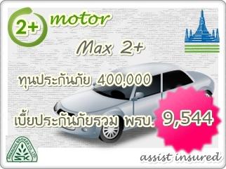 Max 2+ ทุนประกัน 400,000