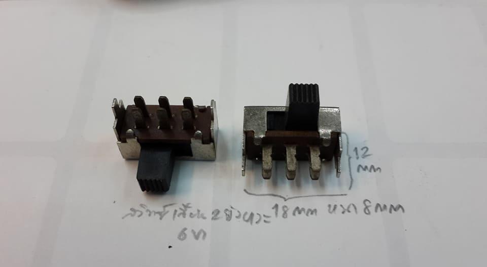 สวิทช์เลื่อน6ขา2จังหวะขางอ90องศาลงปริ้นกว้าง18mmสูง12mmหนา8mm(18x12มม)