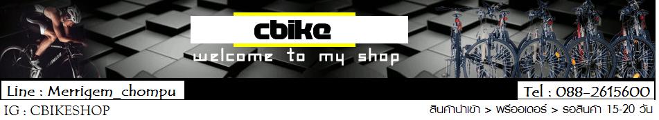cbike