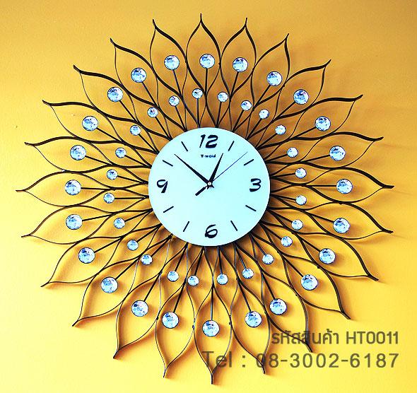 นาฬิกาติดผนังลายสวยๆ รูปทรงดวงตะวันประดับพลอย รหัส HT0011