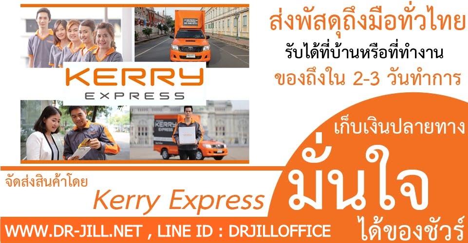 ส่งทั่วไทย