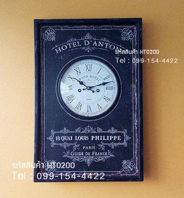 นาฬิกาแขวนผนังตกแต่งร้าน แนว Vintage สวยๆเก๋ๆ รหัสสินค้า HT0200