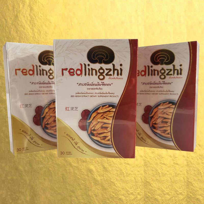 สารสกัดหลินจือแดง redlingzhi ขนาด 30 แคปซูล 3 กล่อง
