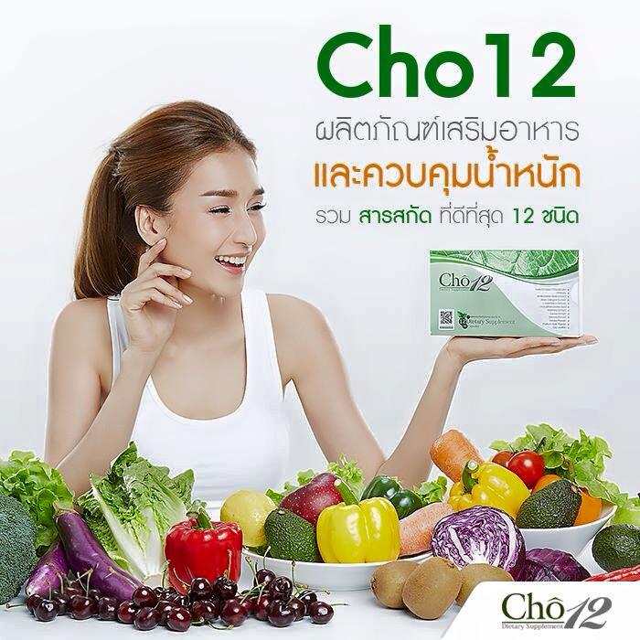 Cho 12 โช ทเวลฟ์ by เนย โชติกา ผลิตภัณฑ์เสริมอาหาร และควบคุมน้ำหนัก สูตรใหม่