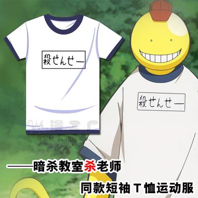 ชุดคอสเพลย์ชายแฟชั่น ห้องเรียนลอบสังหาร Assassination Classroom Koro-sensei แนวเสื้อยืดแฟชั่น
