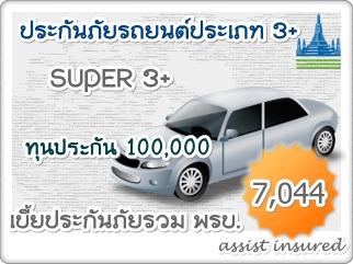 Super 3+ ทุนประกัน 100,000