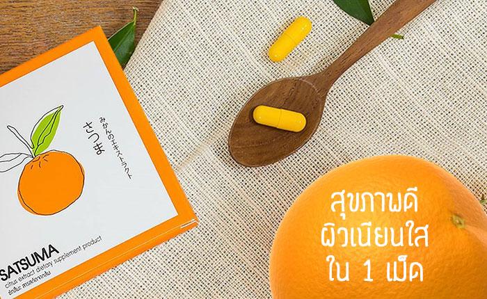 Satsuma ส้ม