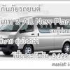 ประเภท 3 ALL NEW สำหรับ รถตู้ส่วนบุคคล PLAN B