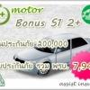 Bonus S1 2+ ทุนประกัน 200,000