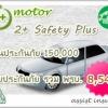 2+ Safety Plus ทุนประกัน 150,000