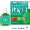 (พร้อมส่ง) ยาหยอดตาญี่ปุ่น Sante Kaiteki 40 For tired eyes and blurry eyes eye drops