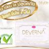 อาหารเสริมผิวขาว DEVERNA GLUTA by MAILLISA ขาว เนียน ใส ดีเวอร์