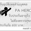 ประกันอุบัติเหตุ PA HERO แผน 1