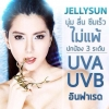 Jelly Sun ผลิตภัณฑ์เจลลี่กันแดดของ คุณไอซ์ อภิษฏา