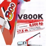 UNIC 8 ตัน ใหม่ URV800K ราคาประหยัด พร้อมติดตั้ง ราคาส่งพิเศษ เอกนีโอทรัคส์ 086-7655500