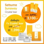 Satsuma x Sunway x Crystal Tear ดูแลผิวครบในหนึ่งเดียว ไร้ฝ้ากระ ลดการเกิดริ้วรอย