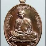 เหรียญเจริญพรบนย้อนยุค เนื้อทองแดง