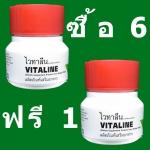 VITALINE (ไวทาลีน) 30 capsules 6 ขวด ฟรี 1 ขวด