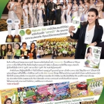 นิตยสาร SME ฉบับเดือนสิงหาคม 2560 ลงข่าว Nature Slin
