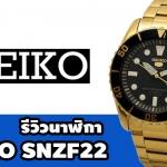 รีวิว นาฬิกา SEIKO SNZF22 5 SPORT SUBMARINE GOLD SERIES
