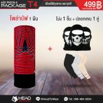 Package T4 : โพล่าบัฟ 1 ผืน + โม่ง 1 ชิ้น + ปลอกแขน 1 คู่ รหัส PK018-4