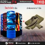 Package F4 : โพล่าบัฟ 5 ผืน + ผ้าพันคอทหาร 1 ผืน รหัส PK006-4