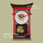 """นาฬิกาไม้แขวนติดผนัง รูปอักษรจีนมงคล """"ฮก"""" ที่แสดงถึงความร่ำรวยมั่งคั่ง"""