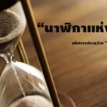 """""""นาฬิกาแห่งชีวิต"""" ในแต่ละช่วงเวลาใน 1 วันมีผลกับเรามากขนาดนี้เลยหรือ!!!!"""