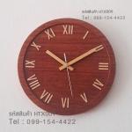 นาฬิกาติดผนังดีไซน์ Minimal Style ทำจากไม้ เรียบง่ายคลาสสิค รุ่น Roman D Original