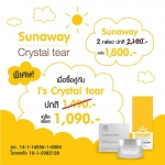 Sunaway X Crystal Tear ชุดชะลอวัย ไร้ฝ้ากระ