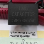 C2UF450VACยี้ห้อLMG Cพัดลมเหลี่ยมดำมีสายไฟราคา