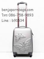 กระเป๋าเดินทางล้อลาก ใบเล็ก ลายผีเสื้อนูน สีเงิน ขนาด 18 นิ้ว
