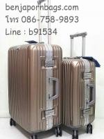 กระเป๋าเดินทาง Hipolo ของแท้ 100% ขอบอลูมิเนียม 21 นิ้ว