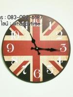 นาฬิกาติดผนังเก๋ๆ รุ่นธงชาติอังกฤษ