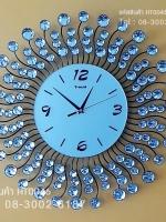 นาฬิกาติดผนังแต่งบ้าน ประดับพลอยขาววาววับ